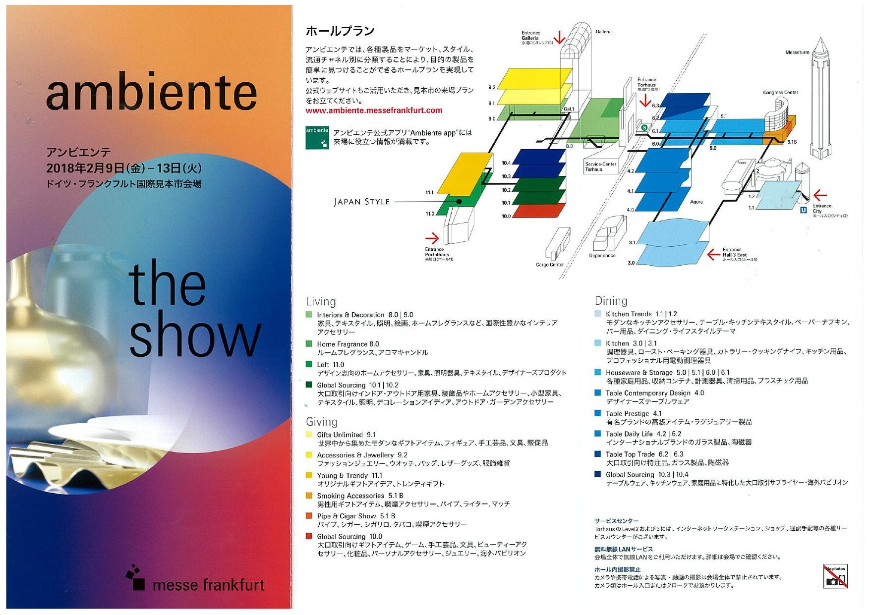 IMG: ambiente the show 2018
