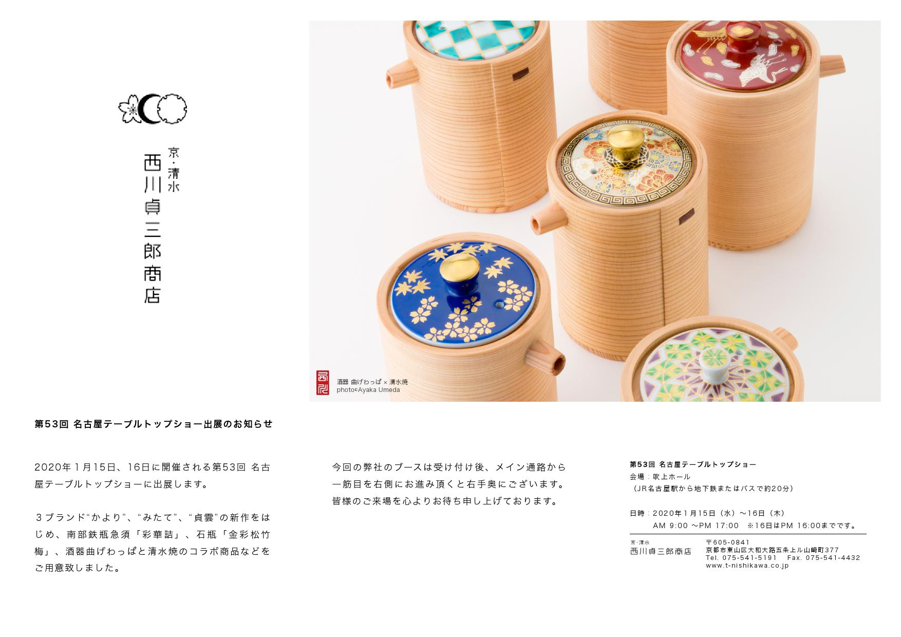 IMG: Exhibition to be held in Fukiage Hall from January 15th to 16th