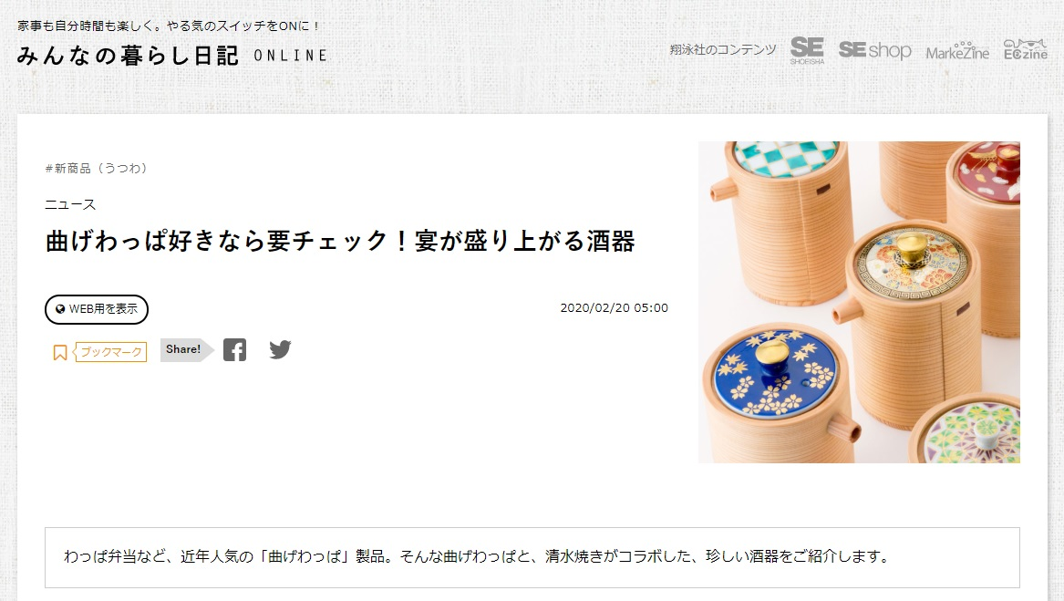 "Our products have been posted on ""Minnano Kurashi Nikki ONLINE"""
