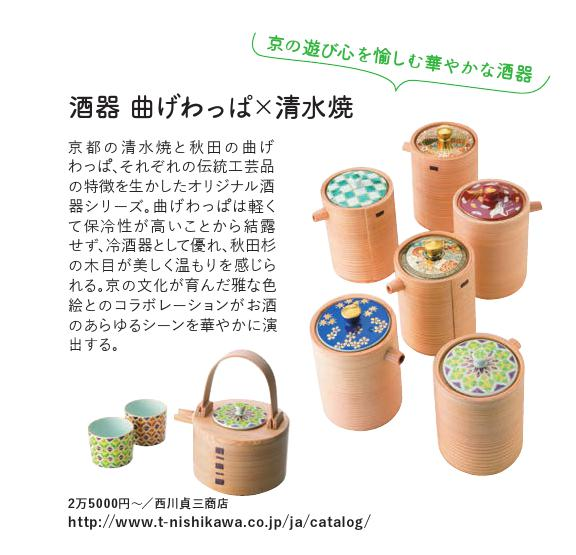 Our products is featured in the 「Monthly magazine TARU」