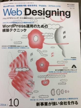 "IMG: Our website featured in the October 2014 issue of ""Web Designing""."