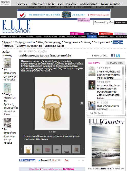 IMG: T. Nishikawa & Co., Inc. has been featured by ELLE DECORATION GREECE