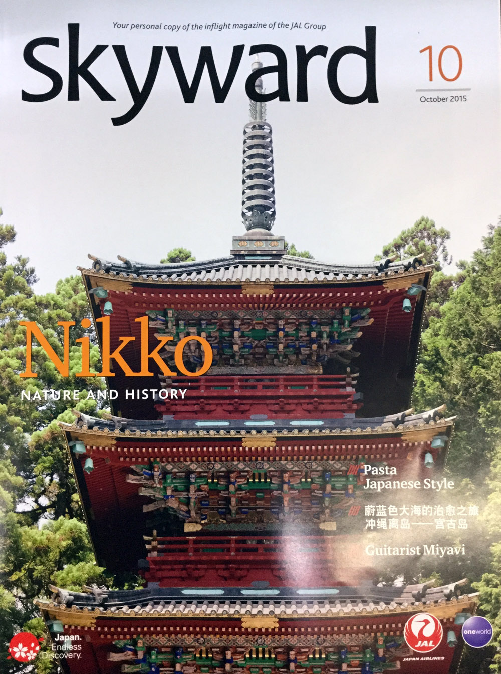 "IMG: T. Nishikawa & Co., Inc.'s Paris event featured in the October issue of ""SKYWARD""."