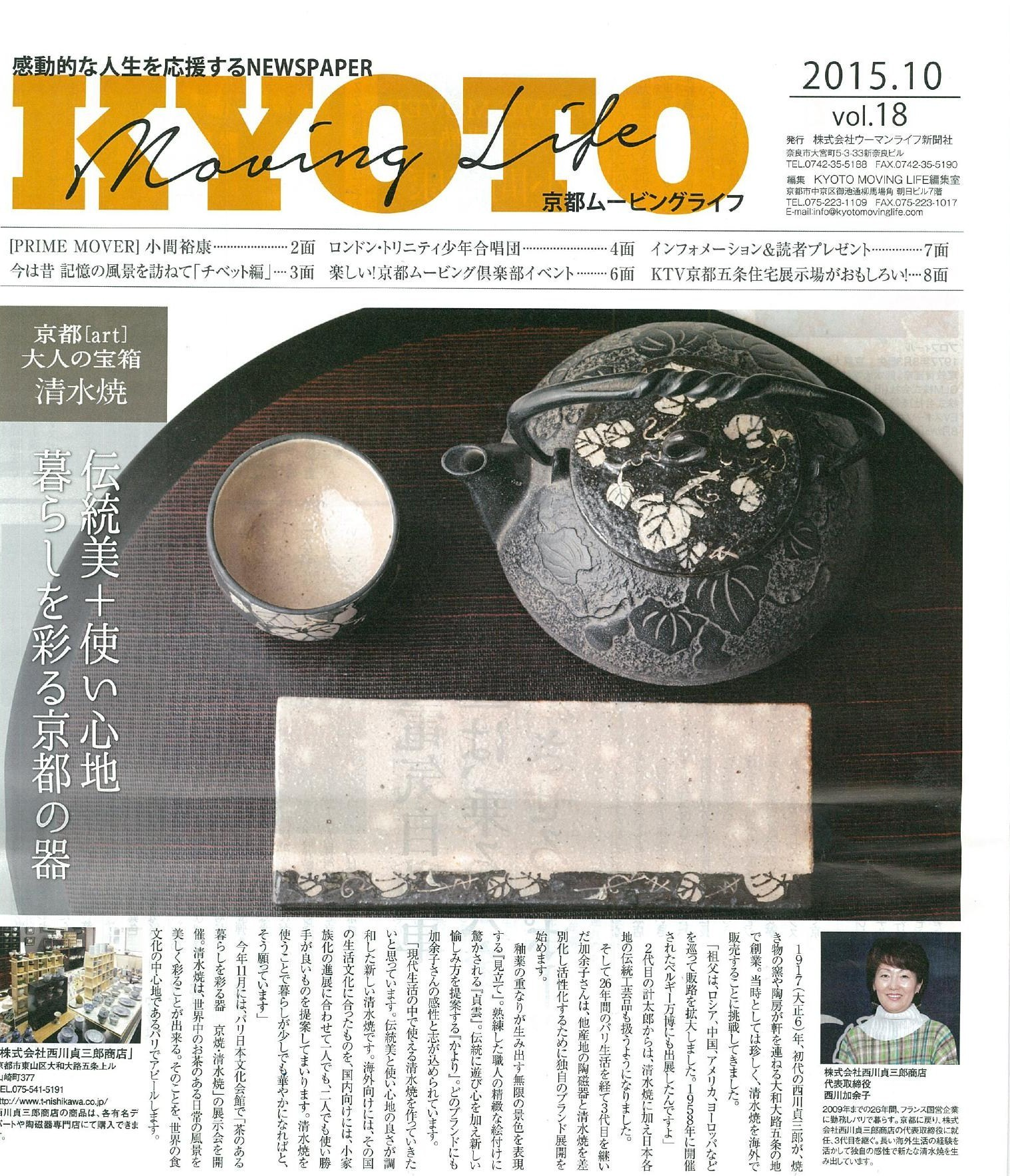 "IMG: T. Nishikawa & Co., Inc has been featured in the October issue of ""Kyoto Moving Life""."