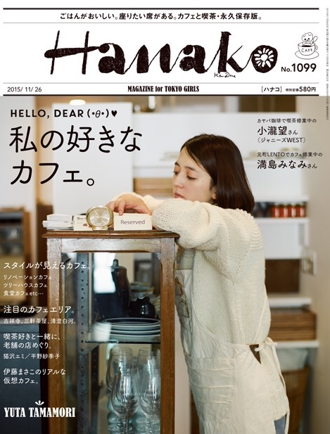 "IMG: T. Nishikawa & Co., Inc.'s Paris event featured in the November issue of "" Hanako""."