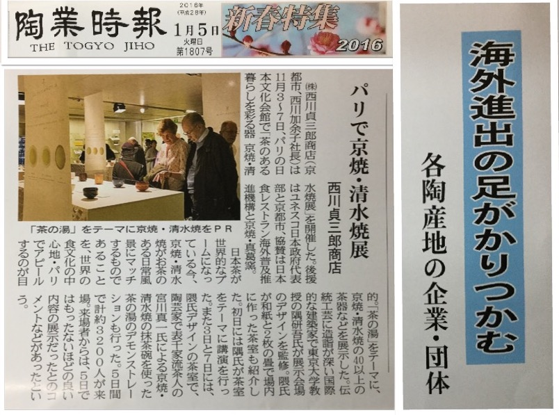 "IMG: T. Nishikawa & Co., Inc.'s Paris event featured in the 5th of January issue of ""The Togyo Jiho""."
