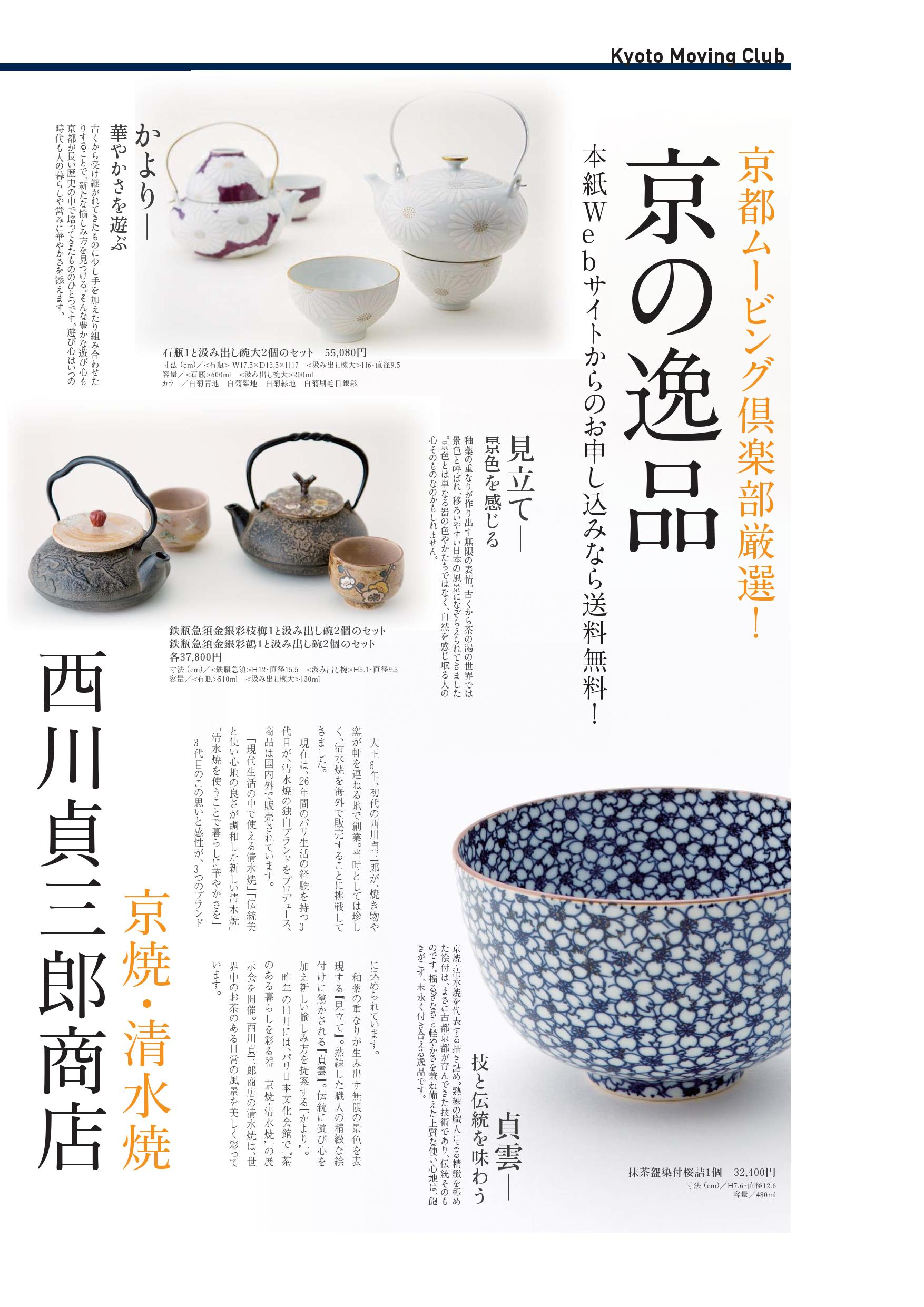 "IMG: T. Nishikawa & Co., Inc has been featured in the January issue of ""Kyoto Moving Life""."