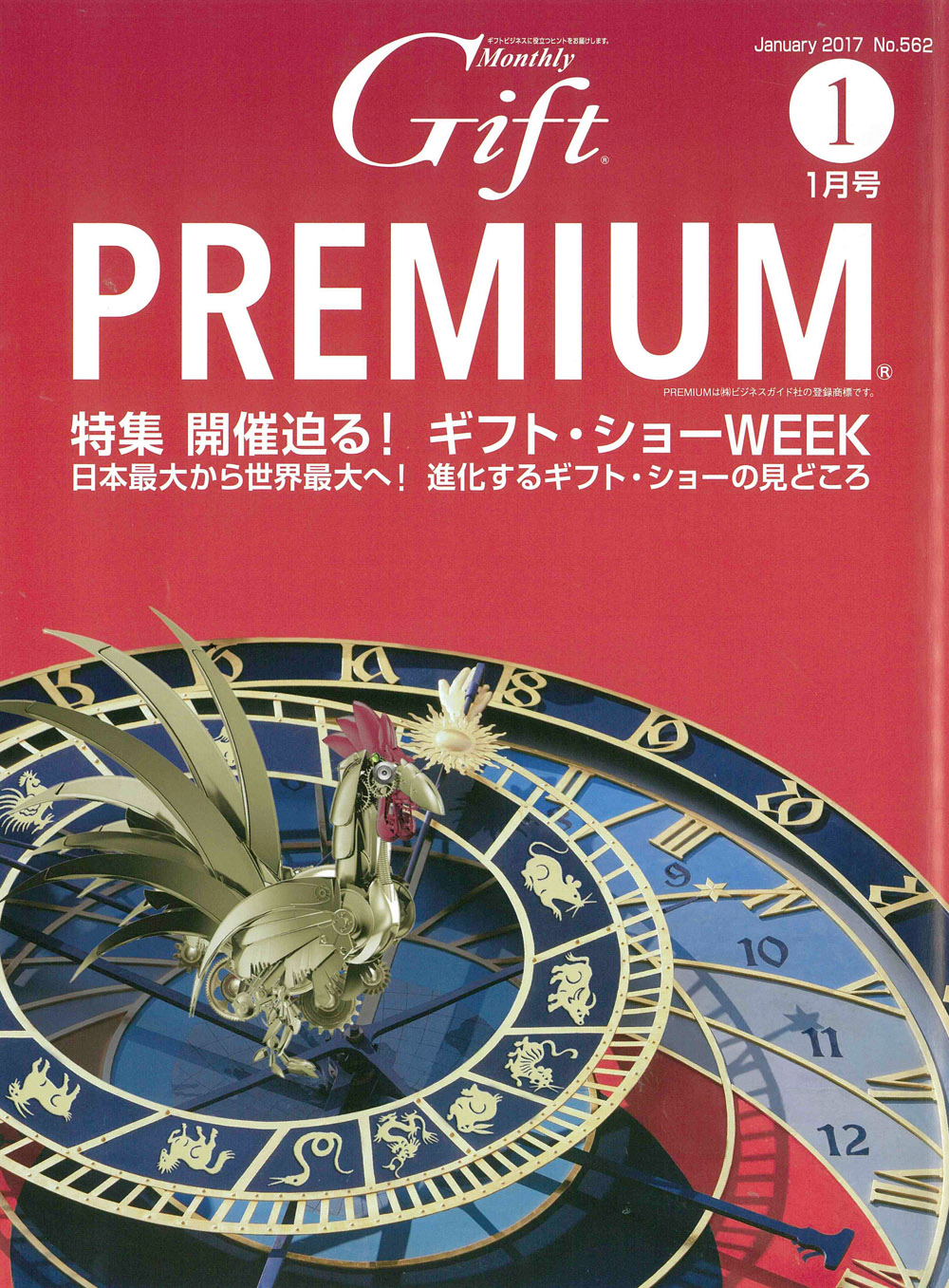 "IMG: T. Nishikawa & Co., Inc has been featured in the January issue of ""Gift PREMIUM""."