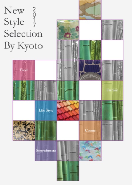 IMG: 「京都知恵産業フェア2017 ~New Style Selection By Kyoto~」に出展します