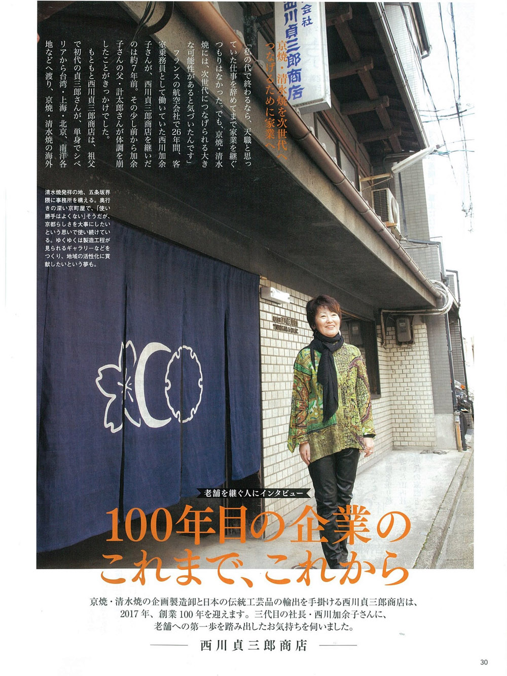 "IMG: T. Nishikawa & Co., Inc has been featured in the Spring-Summer issue of ""okaeri"""